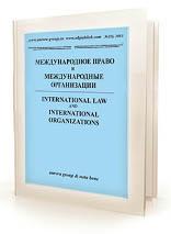 Международные организации international organizations